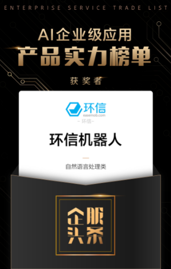 《AI企业级应用产品实力榜单》:环信机器人领跑NLP领域