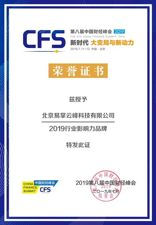 """环信荣获第八届中国财经峰会""""2019行业影响力品牌奖"""""""