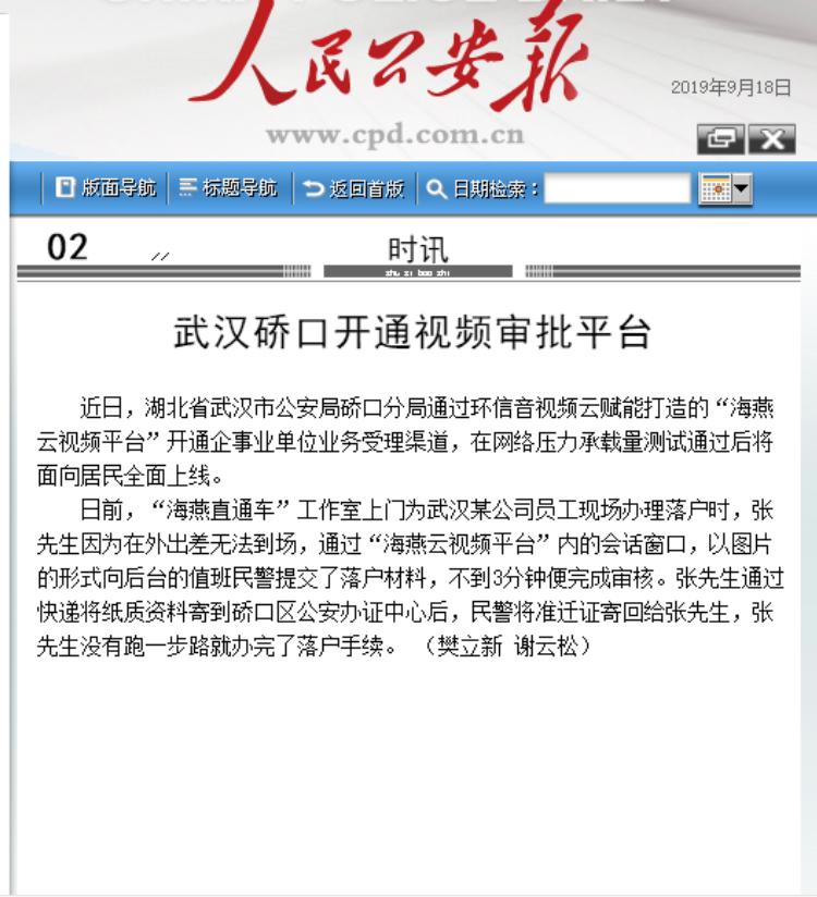 人民公安报:环信助力武汉公安局开通视频审批平台