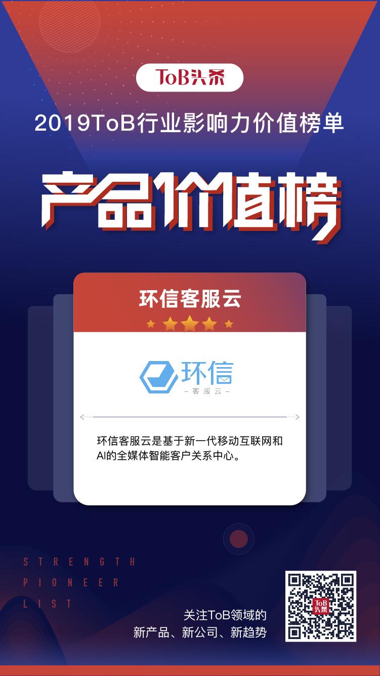 「ToB行业影响力·产品榜」正式发布:环信客服云上榜