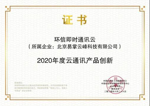 惟创新者进!环信即时通讯云荣获《2020年度云通讯产品创新奖》